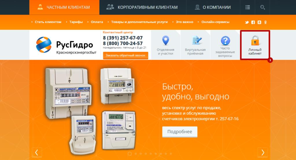 """ПАО """"Красноярскэнергосбыт"""" личный кабинет"""
