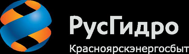 РусГидро «Красноярскэнергосбыт»  личный кабинет