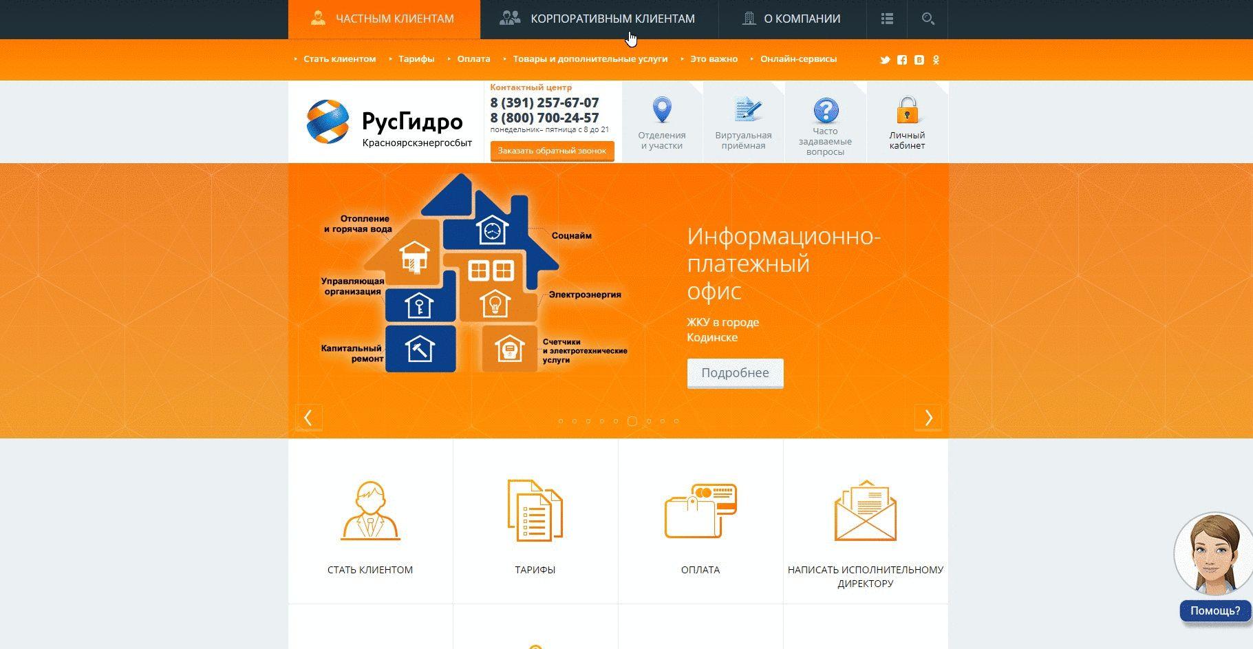 """ПАО """"Красноярскэнергосбыт"""" личный кабинет Регистрация"""