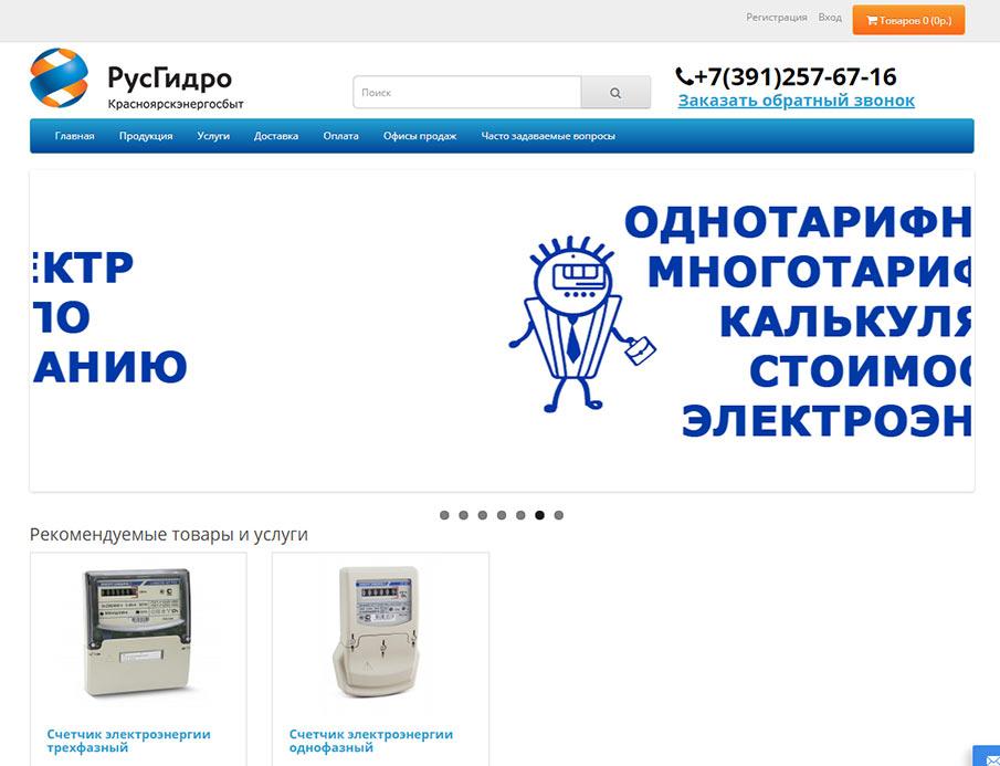 Интернет магазин ПАО Красноярскэнергосбыт
