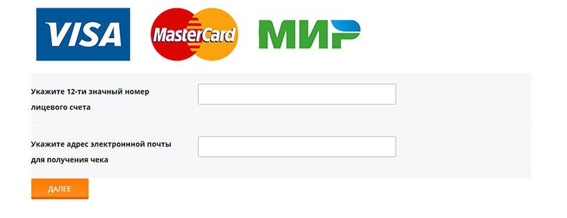 оплатить счета от ПАО «Красноярскэнергосбыт» картами Мир,Visa, Mastercard без комиссий