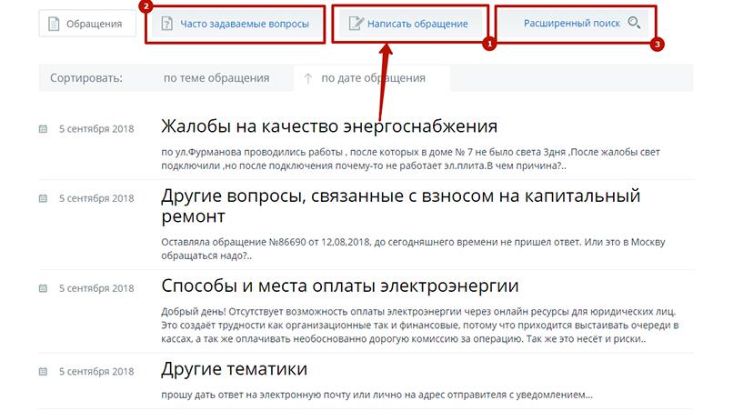 """Виртуальная приемная""""Красноярскэнергосбыт"""""""