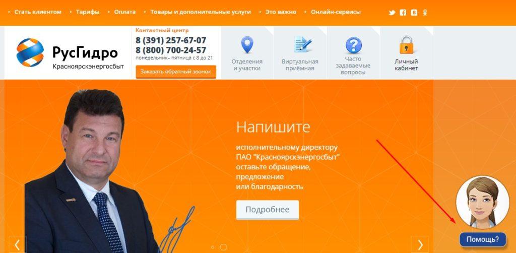 Виртуальный помощник на сайте