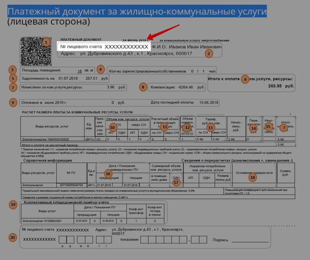 Платежный документ за жилищно-коммунальные услуги  Красноярскэнергосбыт