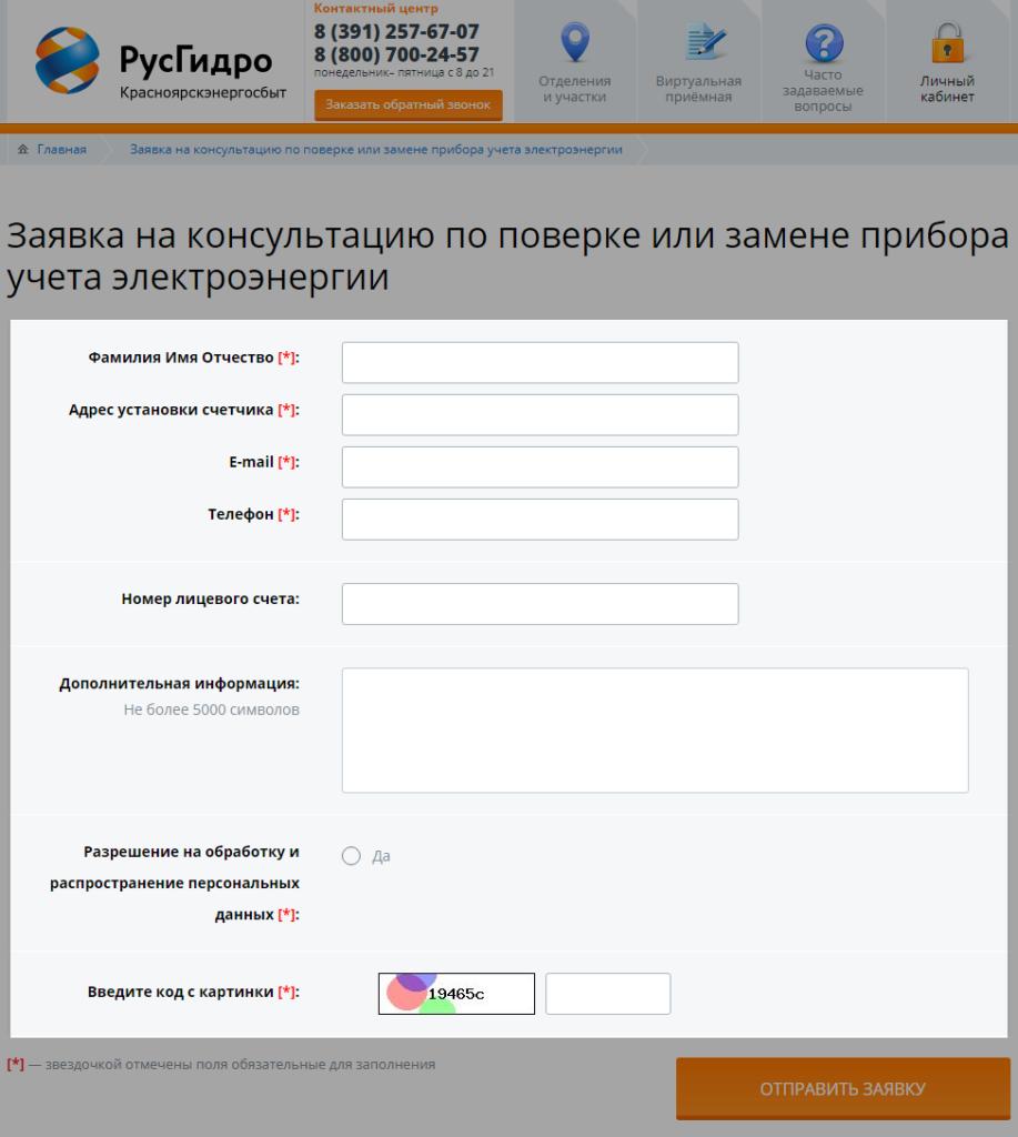 Заявка на консультацию по поверке или замене прибора учёта электроэнергии